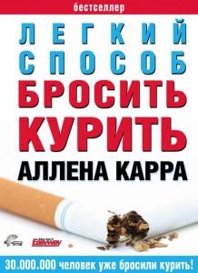 Ален Карр. Легкий способ бросить курить