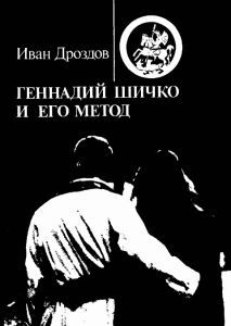 Геннадий Шичко и его метод