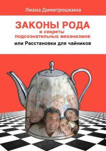 Законы Рода и секреты подсознательных механизмов, или Расстановки для чайников