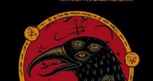 Защита от темных искусств. Путеводитель по миру паранормальных явлений