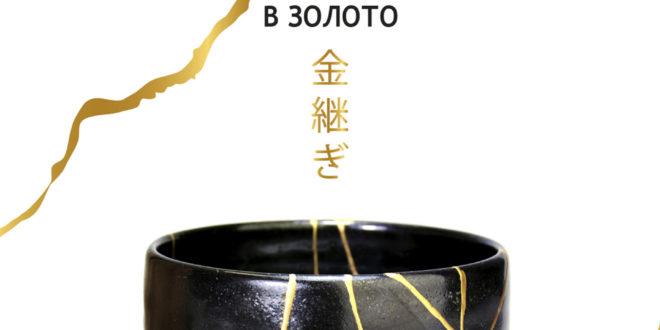 Кинцуги-терапия. Преврати недостатки в золото
