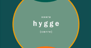 Книга hygge: Искусство жить здесь и сейчас