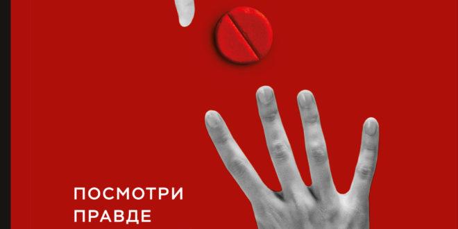 Красная таблетка. Посмотри правде в глаза!