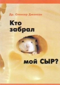 Кто забрал мой сыр aa-book.net
