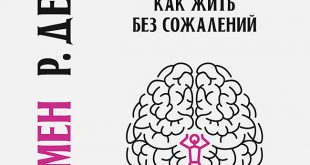 Ошибки мышления, или Как жить без сожалений