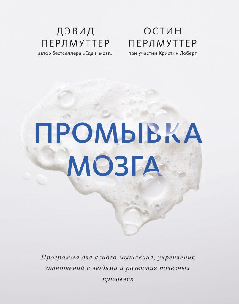 Промывка мозга. Программа для ясного мышления, укрепления отношений с людьми и развития полезных привычек.