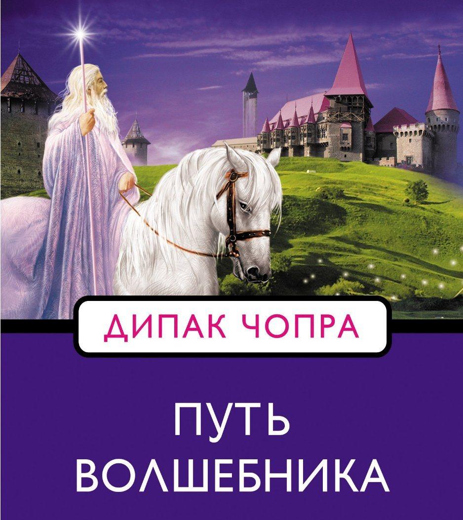Путь волшебника чопра дипак скачать книгу в fb2, epub, mobi.