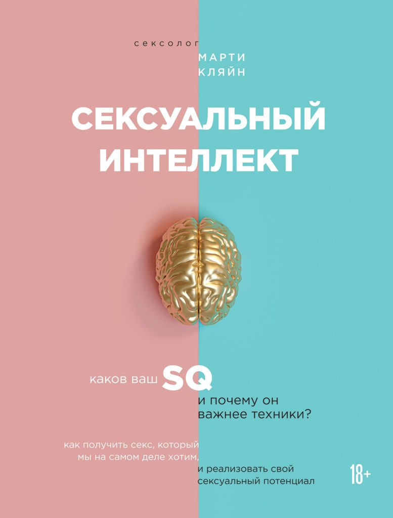 Сексуальный интеллект