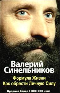 sinelnikov-formula-zhizni-kak-obresti-lichnuyu-silu