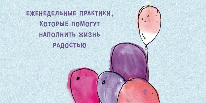Счастливый год. Еженедельные практики, которые помогут наполнить жизнь радостью