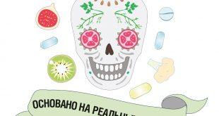 Темная сторона ЗОЖ. Как не заболеть, пытаясь быть здоровым
