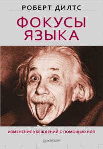 Фокусы языка. Изменение убеждений