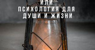 Фонарик отшельника, или Психология для души и жизни