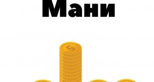 Ф к Ю мани. Как перестать зависеть от денег