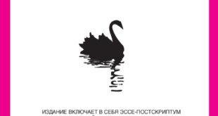 Черный лебедь. Под знаком непредсказуемости (сборник)