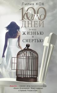 100 дней между жизнью и смертью Лилия Кох