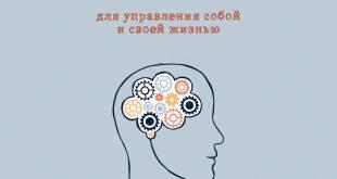 12 уроков Стратегического Мышления для управления собой и своей жизнью