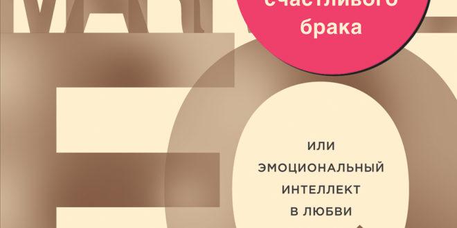 ДЖОН ГОТТМАН СЕМЬ ПРИНЦИПОВ УДАЧНОГО БРАКА СКАЧАТЬ БЕСПЛАТНО