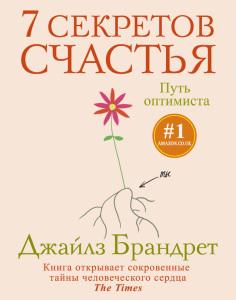 7 секретов счастья. Путь оптимиста Джайлз Брандрет