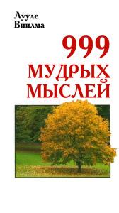 999 мудрых мыслей Лууле Виилма