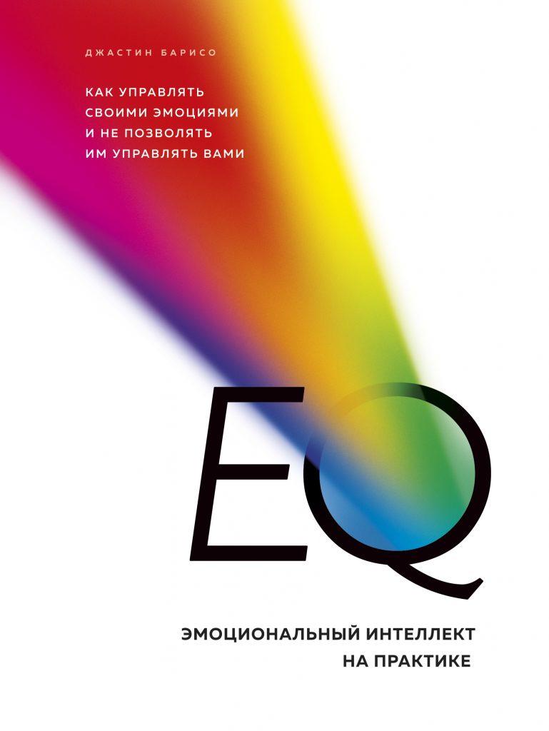 EQ. Эмоциональный интеллект на практике