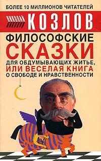Nikolaj_Kozlov__Filosofskie_skazki_dlya_obdumyvayuschih_zhite_ili_Veselaya_kniga