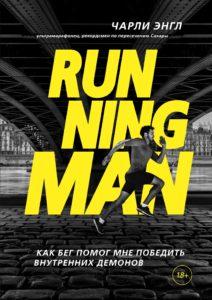 Running Man. Как бег помог мне победить внутренних демонов